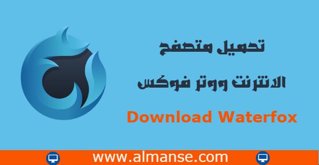 Download Waterfox