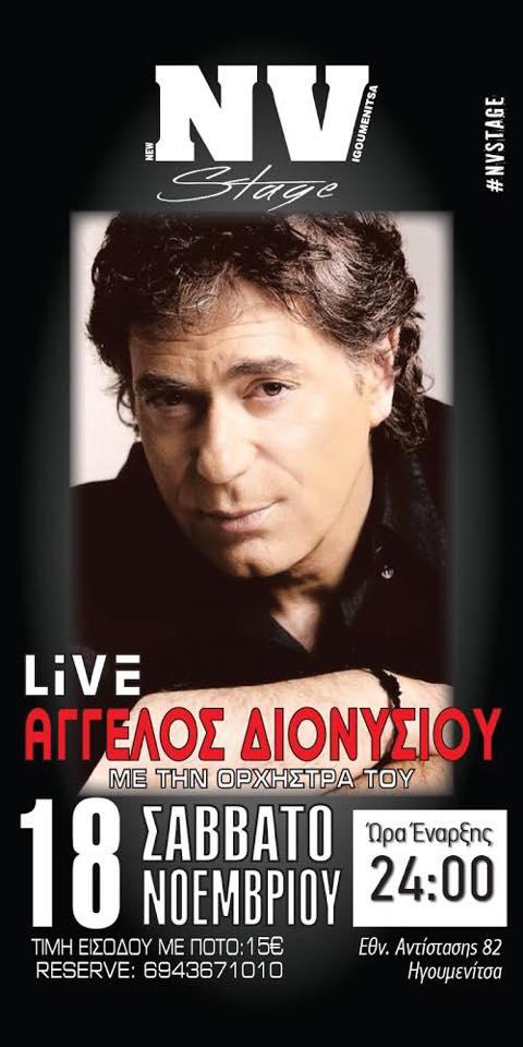 Ηγουμενίτσα: Ο Άγγελος Διονυσίου Live στο NV Stage αυτό το Σάββατο