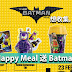 麦当劳促销!Happy Meal 送 Batman Lego!!想收集就快点哦!