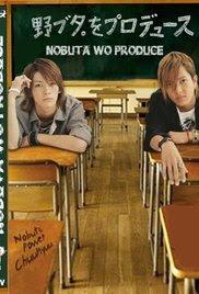 Nobuta wo Produce -Biệt Đội lăng Xê -  2013 Poster