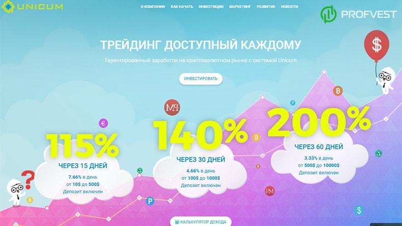 Unicum обзор и отзывы HYIP-проекта