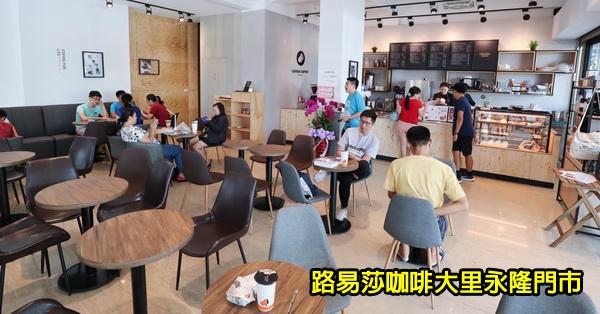 《台中.大里》路易莎咖啡Louisa Coffee大里永隆門市|連鎖平價咖啡美食