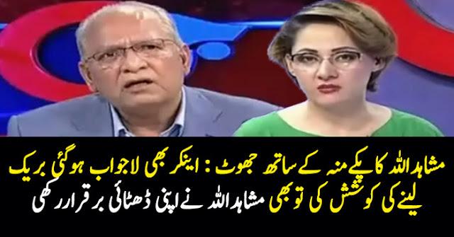 """Aesa Sawal Karain Gi Tu Break Hi Leni Paray Gi"" Heated Debate B/W Ghareeda Farooqi & Mushahidullah Khan"