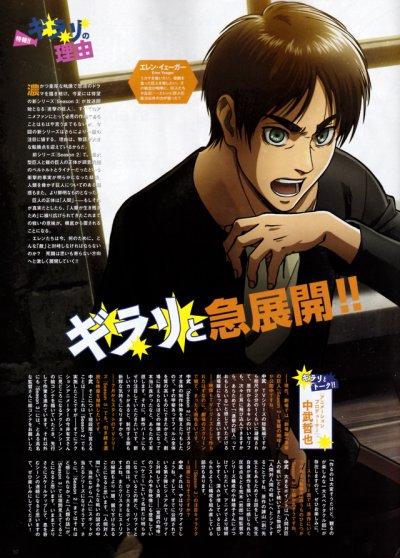 Nuevas ilustraciones de Eren y Levi para Shingeki no Kyojin 3