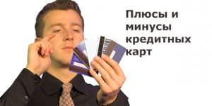 Минусы срочных кредитных карт