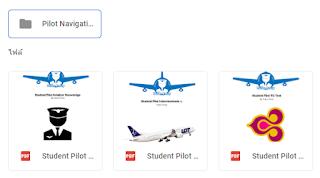 Student Pilot Handbook & Workbook [2019] ติวสอบทุนนักบิน ครบทุกเรื่องแบบฝึกแน่น