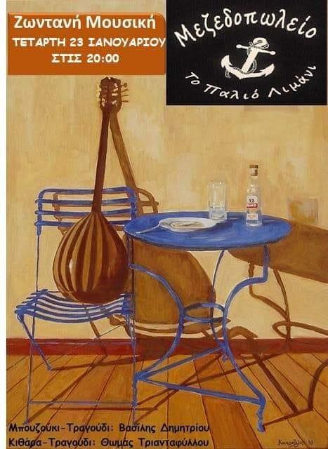 """Ηγουμενίτσα: Ζωντανή Μουσική την Τετάρτη στο Μεζεδοπωλείο """"Το Παλιό Λιμάνι"""""""