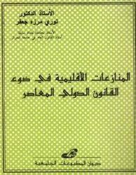 كتاب المنازعات الإقليمية في ضوء القانون الدولي المعاصر تأليف الدكتور نوري مرزه جعفر