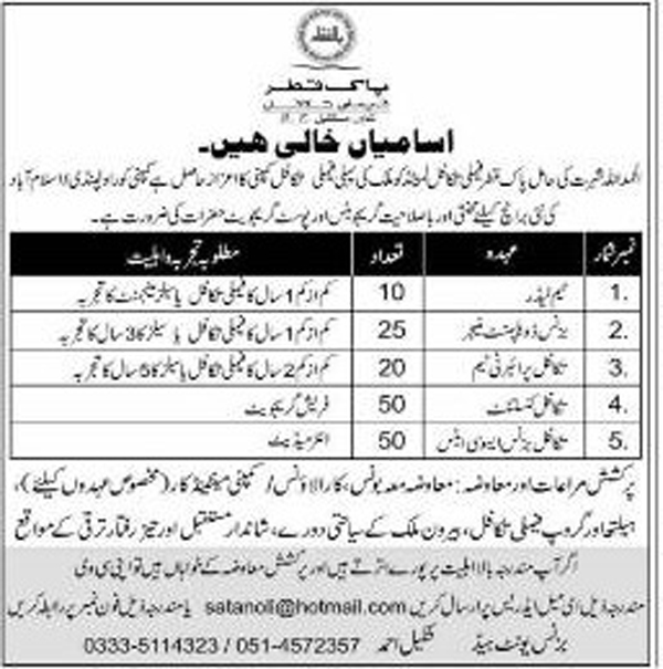 Jobs in Pak Qatar Family Takaful Limited Oct 2017