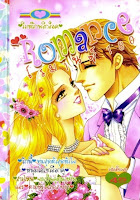 ขายการ์ตูนออนไลน์ Romance เล่ม 180