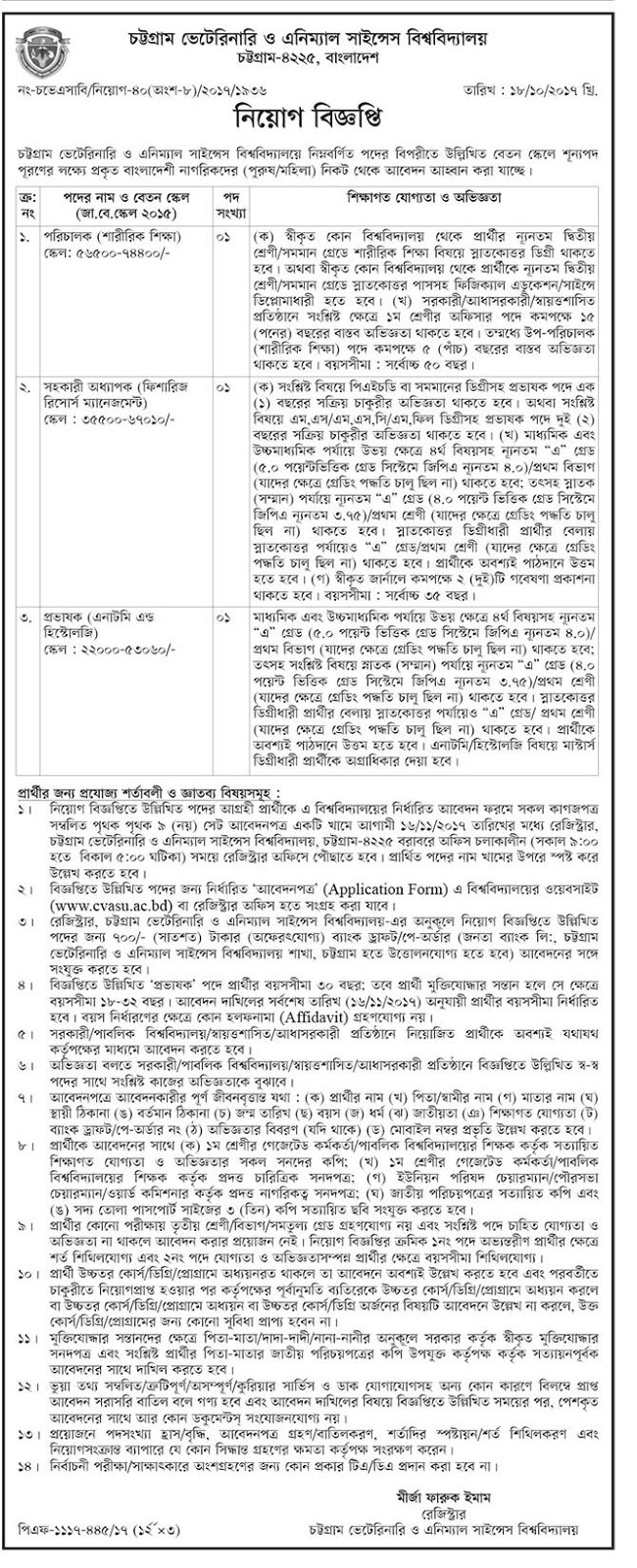Jobs for BD Students: chittagong veterinary and animal sciences ...