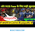 MI और RCB दोनों जा सकते है playoffs में,जानिए कैसे | IPL 2018