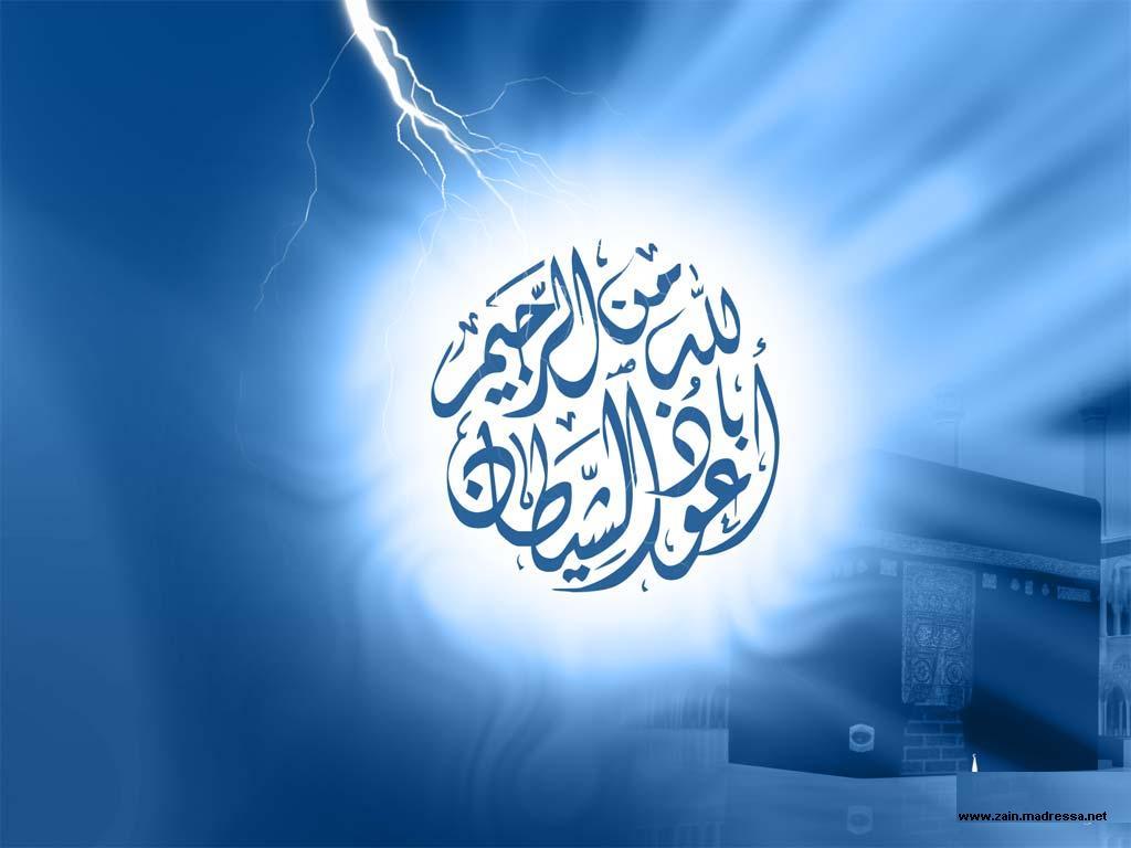 Gambar Kaligrafi Islami