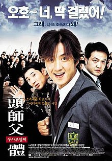 Download Film My Boss My Hero (2001) Subtitle Indonesia 360p, 480p, 720p, 1080p