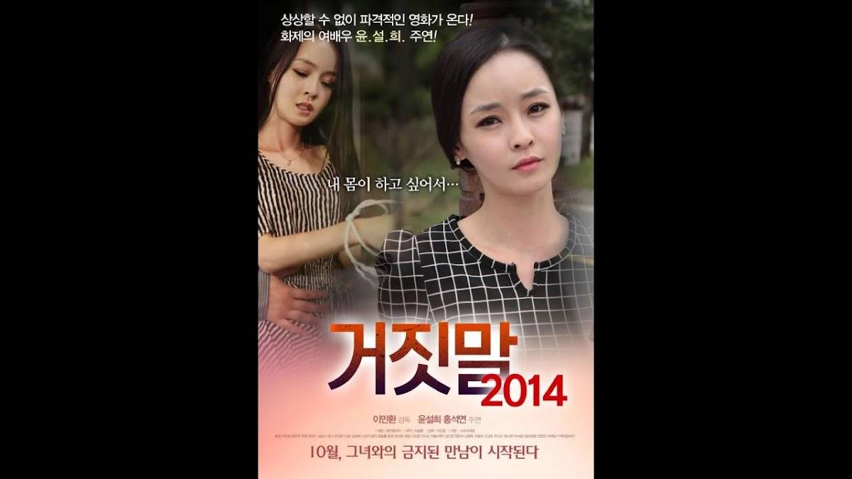 Lies (2014)