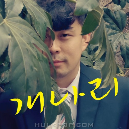 Shin byung sub – Forsythia – Single