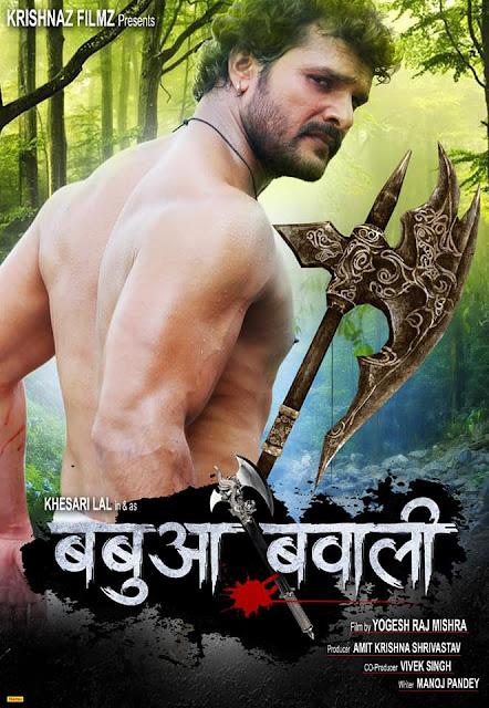 Babua Bawali Bhojpuri Movie (2019): Wiki, Video, Songs, Poster, Release Date, Full Cast & Crew: Khesari Lal Yadav, Akshara Singh, Mani Bhattacharya