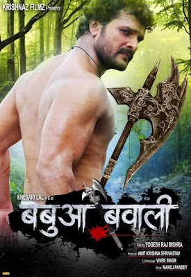 Khesari Lal Yadav, Akshara Singh, Mani Bhattacharya Babua Bawali bhojpuri movie 2019 poster, Actress, Actors, Relese date, HD photos