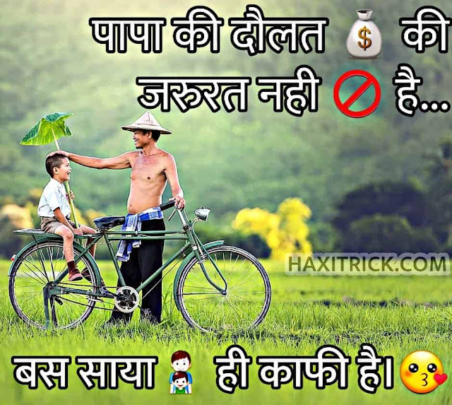 Miss U Papa Shayari Status Photos Image in Hindi