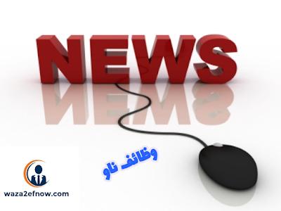 أخبار العمل المجمعة للاسبوع الثالث من شهر ديسمبر 2018 | وظائف ناو