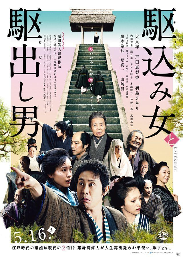 Kakekomi - Masato Harada