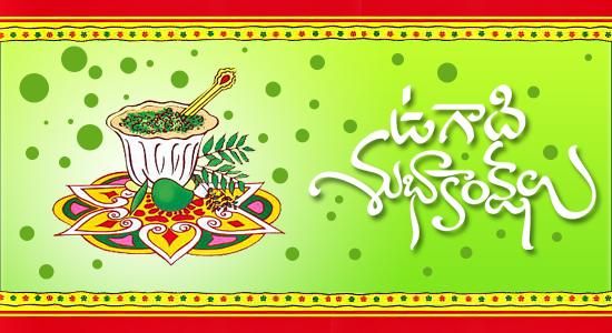 Happy Ugadi 2017 ఉగాది పండుగ శుభాకాంక్షలు (హేవళంబి)