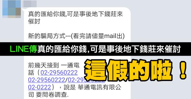 真的匯給你錢 地下錢莊 陳昭輝 華通電訊