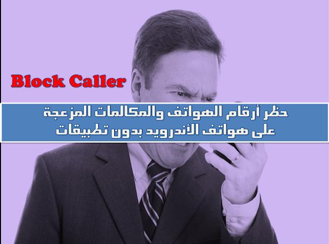 حظر المكالمات الواردة بدون تطبيقات لهواتف سامسونج و إل جي واتش تي سي