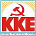 ΚΚΕ: Ανακοίνωση για την 28η Οκτώβρη