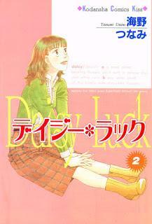 [海野つなみ] デイジー・ラック 第01-02巻