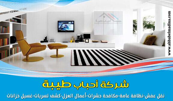 شركة تنظيف بالمدينة المنورة 0557763091