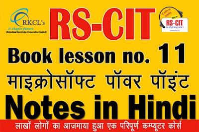 """""""rs cit notes in hindi"""" """"rscit notes"""" """"rs cit question"""" """"rs cit online"""" """"RSCIT Book Chapter- Microsoft Power Point"""" """"Microsoft Power Point notes in Hindi"""" """"computer notes in hindi""""  """"rscit computer course notes chapter wise"""" """"rscit notes in hindi"""" """"rscit book chapter- Microsoft Power Point notes in hindi"""" """"rscit important notes in hindi"""" """"rscit exam notes in hindi"""" """"Learn rscit"""" """"learnRSCIT.com"""" """"rkcl"""" """"rscit"""" """"rs cit"""" """"rscit course"""" """"rscit online"""""""