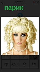 на голове девушки парик одет