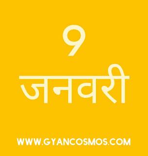 9 जनवरी का इतिहास 9 January History in Hindi