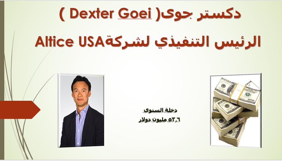 الرئيس التنفيذي لشركة Altice USA دكستر جوى،dexter goei