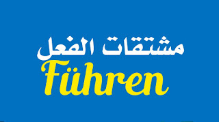 مشتقات الفعل Führen