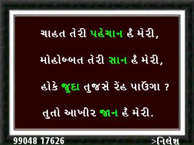 chahat teri pahechan hai meri gujaratti hindi shayari