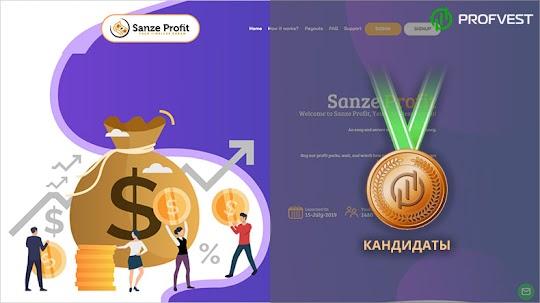 Кандидаты: Sanze Profit – 12,5% чистого профита за 107 дней работы!