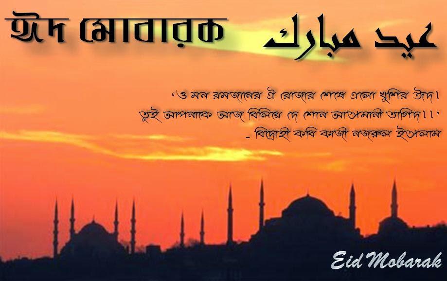 bangla eid mubarak quotes quotesgram