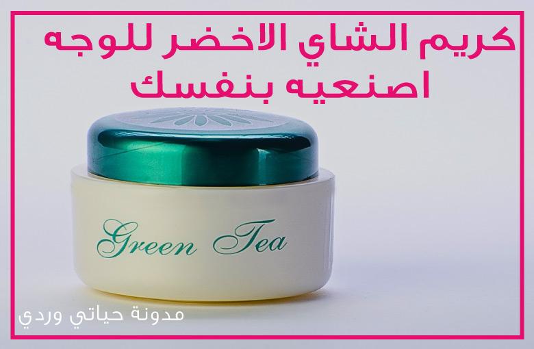 كريم الشاي الاخضر للوجه