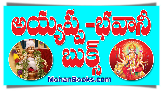 AyyppaBhavaniBooks | MohanBooks bhakti books telugu, telugu bhakti pustakalu pdf, best telugu spiritual books, telugu bhakti pustakalu pdf, Bhakti, 3500 free telugu bhakti books,telugu devotional books online,telugu bhakti sites,   bhakthi online telugu | BhakthiBooks | GRANTHANIDHI | MOHANPUBLICATIONS | bhaktipustakalu