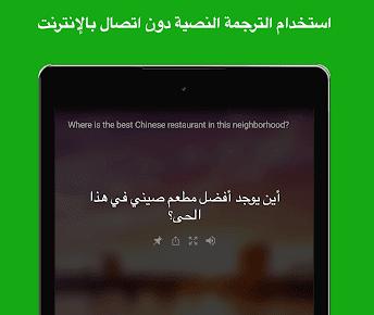 تحميل برنامج ترجمة بدون نت للاندرويد للموبايل