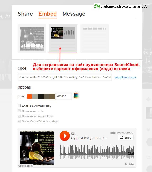 Для встраивания на сайт аудиоплеера SoundCloud, выберите вариант оформления (кода) вставки