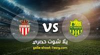موعد مباراة موناكو ونانت اليوم الجمعة بتاريخ 25-10-2019 في الدوري الفرنسي