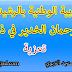 نائب التربية الوطنية بالرشيدية سابقا عبد الرحمان الخدير في ذمة الله