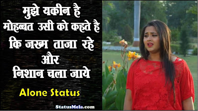alone-status-in-hindi