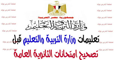 تعليمات وزارة التربية والتعليم لمقدري درجات امتحانات الثانوية العامة