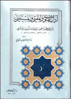 حمل الكتاب أداب الفتوى والمفتي والمستفتي للنووي PDF