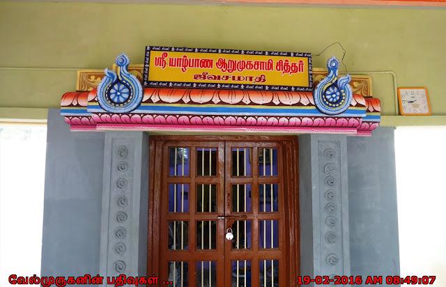 Yazhpanam Arumuga Swamy Siddar Jeeva Samadhi