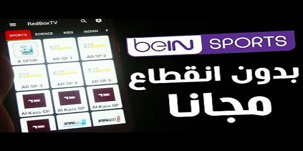 مشاهدة ألاف القنوات بأفضل تطبيق لمشاهدة القنوات أونلاين مجانا للأندرويد بخدمة IPTV خرافية